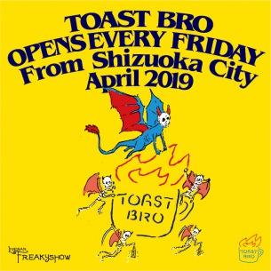 静岡市に毎週金曜限定の間借りライヴ・スペース「TOAST BRO」誕生