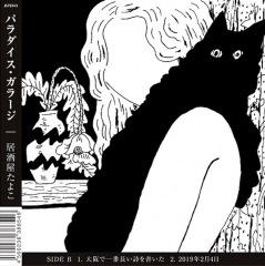 パラダイス・ガラージ、アルバム『愛と芸術とさよならの夜』から「居酒屋たよこ」が限定7インチ化