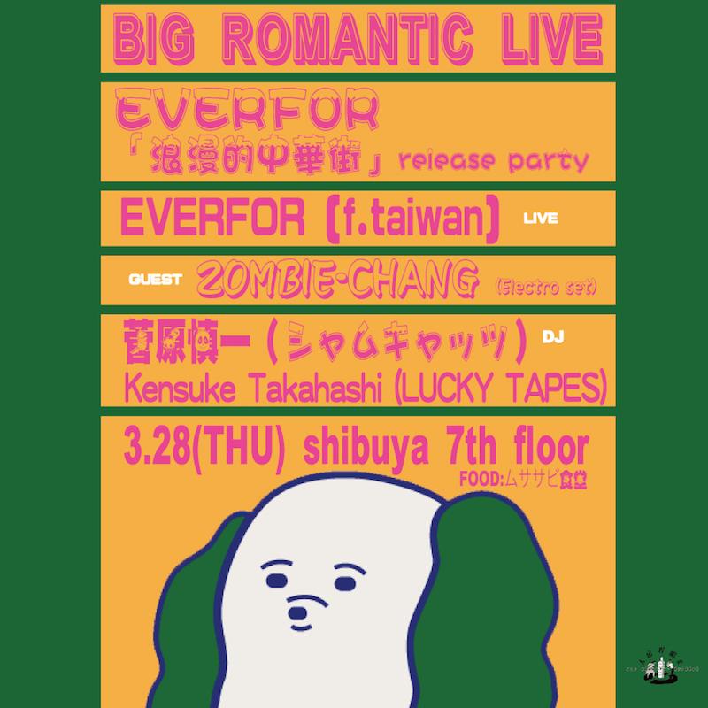 台湾インディ・シティポップの至宝、4ピースバンドEVERFOR、渋谷でリリース・パーティー開催決定