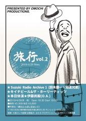 本日休演主催〈旅行 Vol.2〉開催