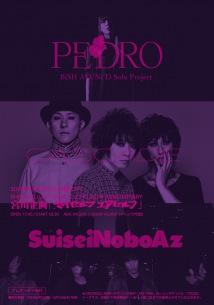 アユニ・DソロプロジェクトPEDRO × CASCADE × SuiseiNoboAz  3マン・ライヴ開催