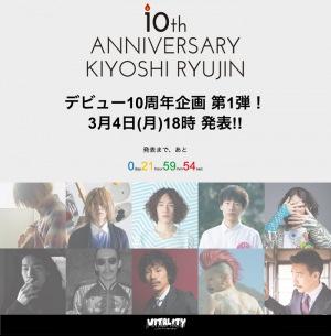 清 竜人 10周年特設サイトがOPEN 3月4日の18時に第一弾企画を発表