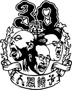【バンド生活30年】人間椅子、30周年記念アルバム『新青年』を6月5日にリリース