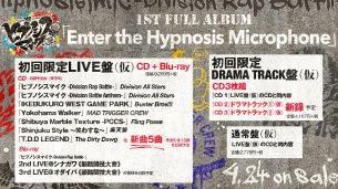 ヒプノシスマイク、初のフル・アルバムが4月24日(水)に発売決定