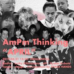 AmPm、初のライヴ・イベントを4月21日(日)に開催決定