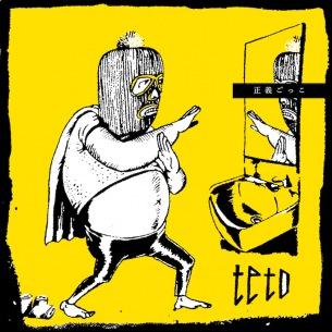 teto、セカンド・シングル『正義ごっこ』ジャケットを公開
