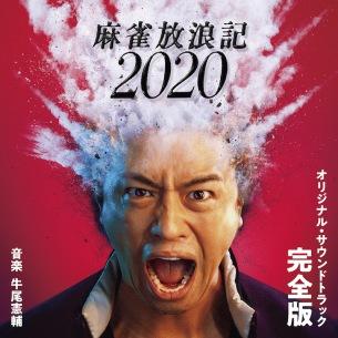 牛尾憲輔、「麻雀放浪記2020」 のオリジナル・サウンドトラックが限定アナログ盤&デジタル配信アルバムでリリース決定