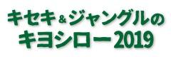 〈キセキ&ジャングルのキヨシロー2019〉大阪&東京で開催 THE 2・3's、大王丸、リクオ、ワタナベイビーら出演決定