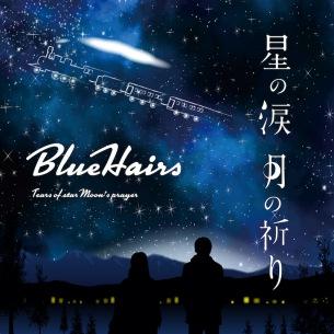 BlueHairs、花巻市タイアップ・テーマソング「星の涙 月の祈り」をリリース