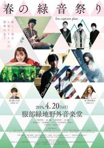 大阪・服部緑地で開催される〈春の緑音祭り〉最終出演者解禁