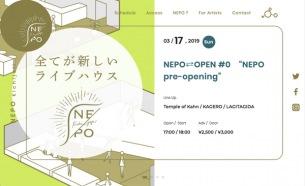 新ライブハウス「NEPO」公式ウェブサイトがオープン