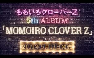 ももクロ、セルフ・タイトルを飾る5th AL『MOMOIRO CLOVER Z』ティザー映像公開