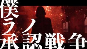 CIVILIAN、majikoとエモーショナルに歌う新曲「僕ラノ承認戦争 feat. majiko」MV公開