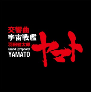 「交響曲 宇宙戦艦ヤマト」作曲家・羽田健太郎直筆スコアに基づくオリジナル版で初CD化