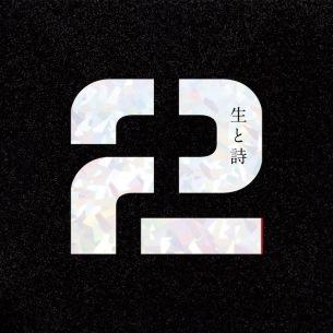 2(ツー)、4月3日発売3rd ALBUMのニュー・ヴィジュアル公開、特設サイトを公開