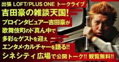 〈CONNECT歌舞伎町2019〉第3弾で鳴ル銅鑼、ONIGAWARAら10組発表 トークライブ『吉田豪の雑談天国』観覧無料で屋外開催