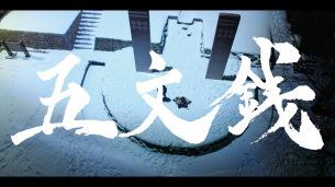 MOROHA、5月発売のニュー・アルバムからエリザベス宮地が監督した「五文銭」のMV公開