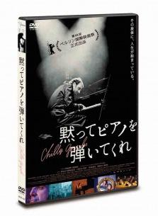 チリー・ゴンザレスのドキュメンタリー『黙ってピアノを弾いてくれ』がDVD・BD化