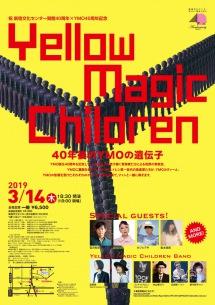 矢野顕子×槇原敬之対談動画〈後編〉公開、40周年記念イベント「Yellow Magic Children」いよいよ本日開催