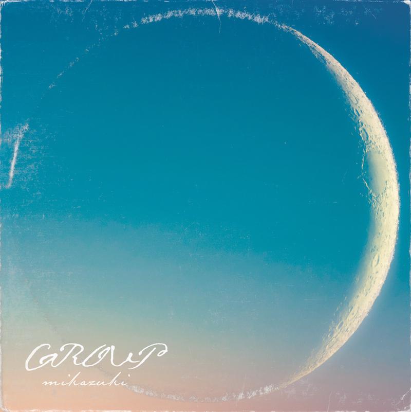 インスト・バンドGROUP、4月発売の3rdアルバム『mikazuki』のカバー・アート、トラックリスト、最新アー写を公開