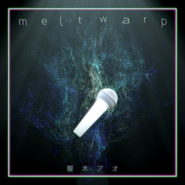VTuberが「生と死」をテーマに歌う問題作、響木アオの「melt warp」が全世界配信スタート