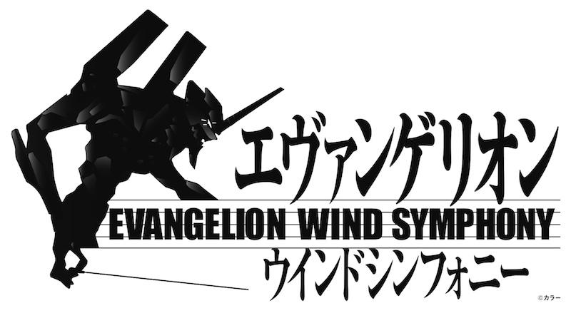 エヴァンゲリオンの吹奏楽版コンサートが5月に東名阪で開催決定、最速抽選先行申し込み開始