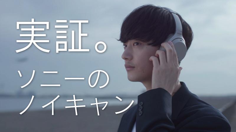 向井太一が実証動画に出演、SONYワイヤレスヘッドホン『WH-1000XM3』ノイズキャンセリング性能を検証