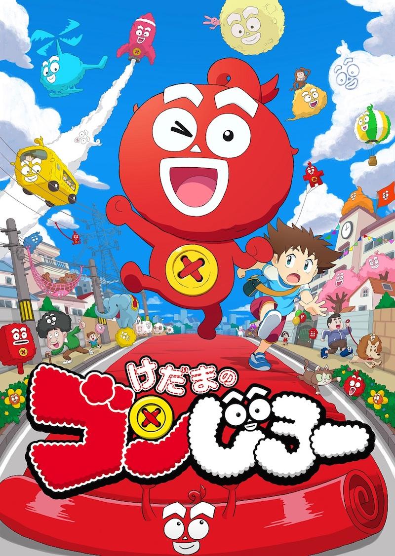 月刊コロコロコミックで大人気の「けだまのゴンじろー」TVアニメ・OPテーマ曲にCHAI決定