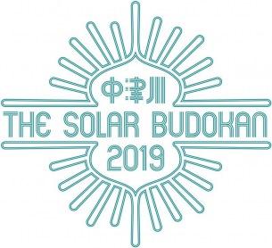 〈中津川 THE SOLAR BUDOKAN 2019〉第1弾アーティスト発表