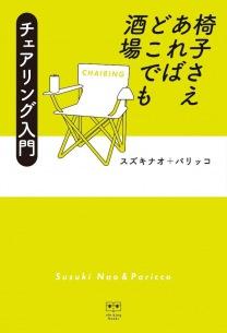 「チェアリング」初の入門書にライムスター宇多丸、和嶋慎治らを迎えた実践レポートを収録