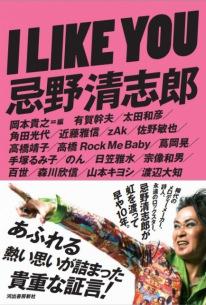 書籍『I LIKE YOU 忌野清志郎』出版記念トーク・イベント開催