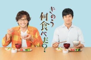フレンズ、新曲『iをyou』が4月5日スタートのテレビ東京系ドラマ24「きのう何食べた?」エンディング・テーマに決定
