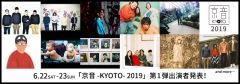 〈京音-KYOTO- 2019〉開催決定、第1弾アーティスト発表