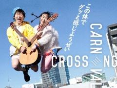 〈CROSSING CARNIVAL'19〉第4弾で田我流、Enjoy Music Club、SIRUP、Serph決定