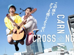 〈CROSSING CARNIVAL'19〉第4弾で田我流、Enjoy Music Club、SIRUP、Serph決定