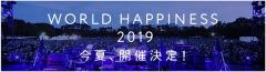 〈WORLD HAPPINESS2019〉開催決定