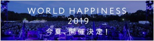 〈WORLD HAPPINESS2019〉開催決定