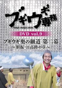 【銀座にイーン!】DVD『ブギウギ専務 vol.9』発売記念トーク&サイン会決定