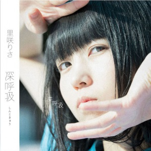 里咲りさ、シングルを3作連続リリース決定!文化放送「QR→NEXT」のパーソナリティにも就任