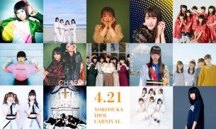 〈横須賀アイドルカーニバル 2019 SPRING〉第3弾出演者発表