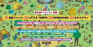 〈THE CAMP BOOK 2019〉第3弾で在日ファンク、LITTLE TEMPO、HAWAIIAN6、カネコアヤノ出演決定