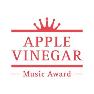 〈APPLE VINEGAR -Music Award-〉第2回大賞作品が『AINOU』(中村佳穂)に決定