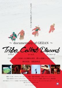 GEZAN初のドキュメンタリー映画完成&劇場公開決定