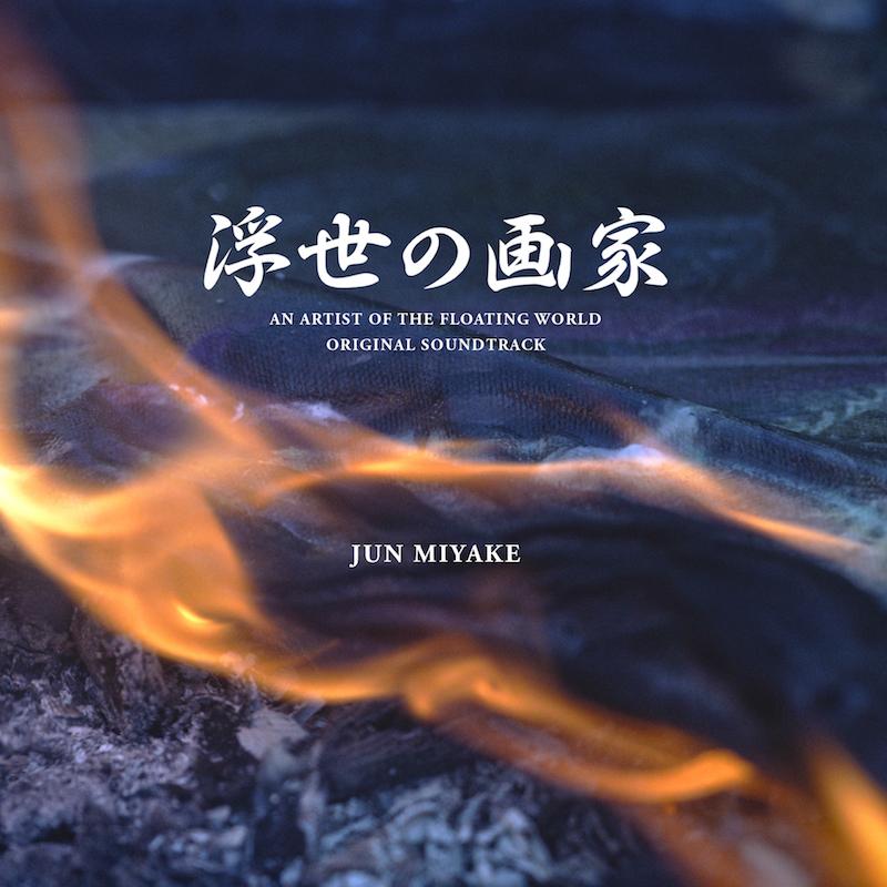 """明天,NHK电视剧""""浮世绘画家""""的地面广播,由三宅君的音轨今天开始先行发售"""