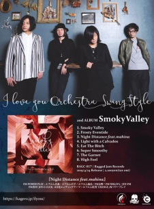 I love you Orchestra Swing Style、2ndアルバム発売 シンガーmahinaフィーチャリング曲収録