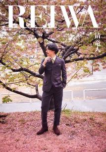 清 竜人、5月1日リリースのアルバム・タイトルは『REIWA』 新元号発表直後のJK写公開