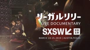リーガルリリーがアメリカ〈SXSW〉出演時のドキュメンタリー映像&帰国直後のメンバー・インタヴューを公開