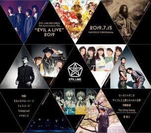 EVIL LINE RECORDS主催のレーベルフェスが7月15日パシフィコ横浜 国立大ホールにて初開催