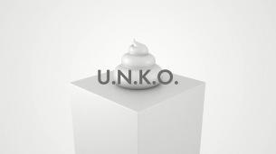 ケンモチヒデフミ×Frasco「うんこミュージアム YOKOHAMA」テーマソング「U.N.K.O.」、世界一かっこいいうんこのMV公開