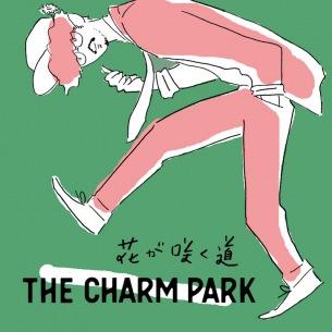 THE CHARM PARK、新曲「花が咲く道」がJ-WAVE(81.3FM)にて4月8日(月)に初フルサイズ・オンエア決定